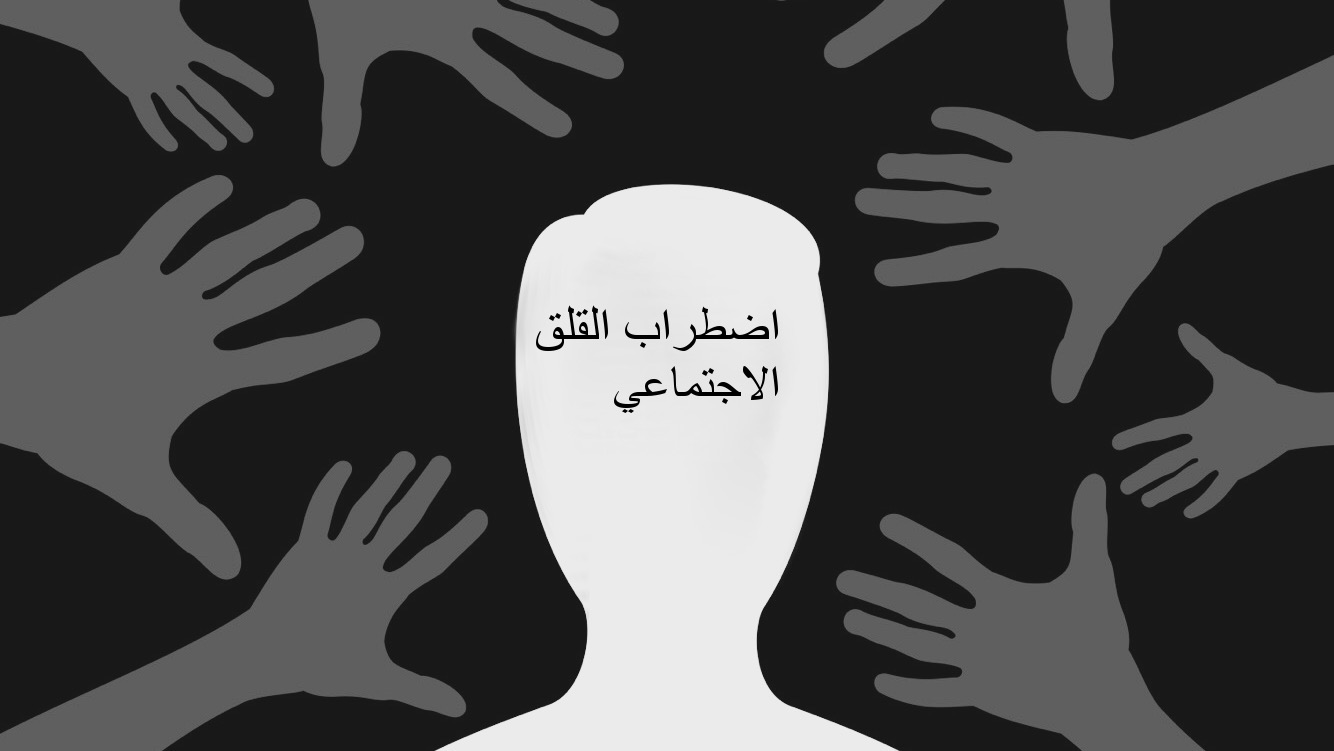 اضطراب القلق الاجتماعي