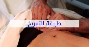 طريقة التمريخ