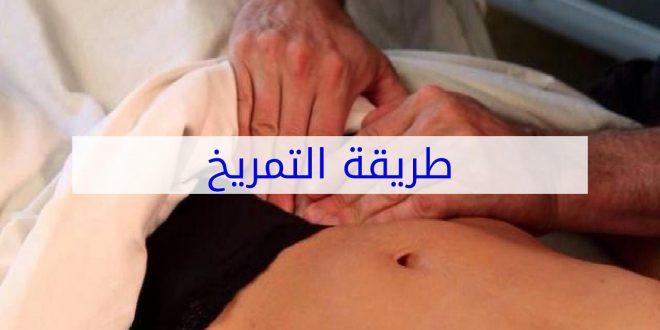 فوائد التمريخ لحدوث الحمل