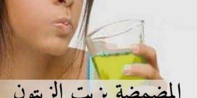 فوائد المضمضه بزيت الزيتون